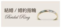 結婚/婚約指輪